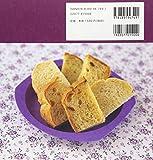 卵・乳製品ゼロのホームベーカリーレシピ―あじわい食パン・ふんわりおやつパン・もちもち米粉パン 画像