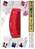 季刊銀花1978冬36号