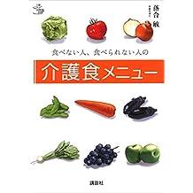 食べない人、食べられない人の介護食メニュー (介護ライブラリー)