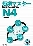短期マスター 日本語能力試験ドリル N4