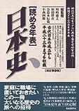 読める年表 日本史 改訂第11版