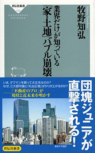 業界だけが知っている「家・土地」バブル崩壊 (祥伝社新書)