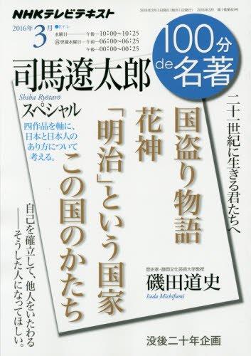司馬遼太郎スペシャル 2016年3月