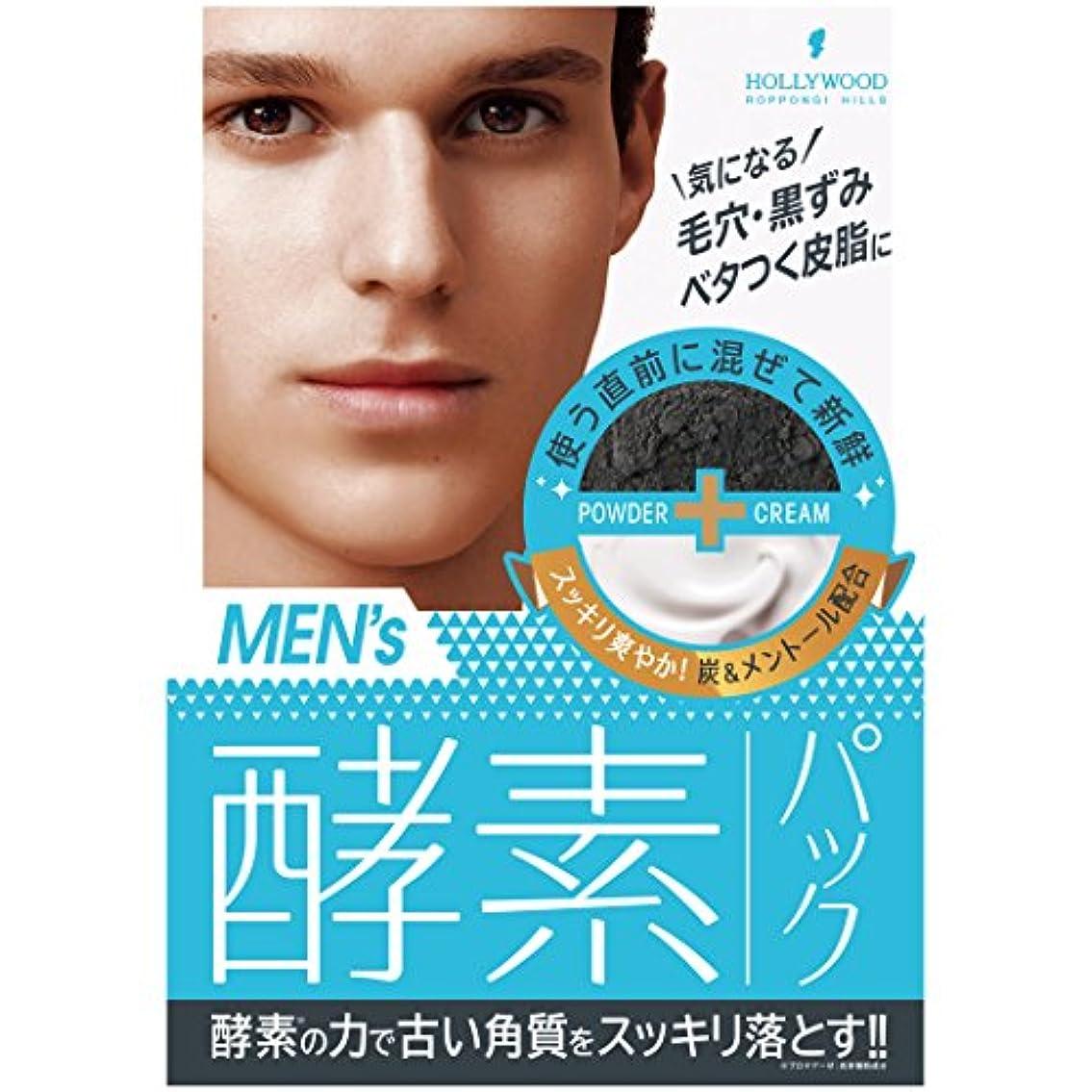 オーキッド ピックアップマスク メンズ (1回分)