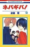ネバギバ! 13 (花とゆめコミックス)