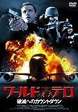 ワールド・オブ・テロ~破滅へのカウントダウン~[DVD]