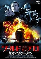 ワールド・オブ・テロ ~破滅へのカウントダウン~ [DVD]