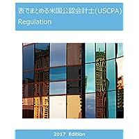 表でまとめる米国公認会計士(USCPA) Regulation 2017年発行