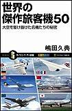 世界の傑作旅客機50 大空を駆け抜けた名機たちの秘密 (サイエンス・アイ新書)