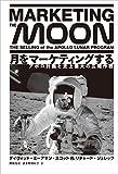 月をマーケティングする アポロ計画と史上最大の広報作戦
