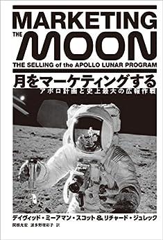 [デイヴィッド ミーアマン スコット;リチャード ジュレック]の月をマーケティングする アポロ計画と史上最大の広報作戦