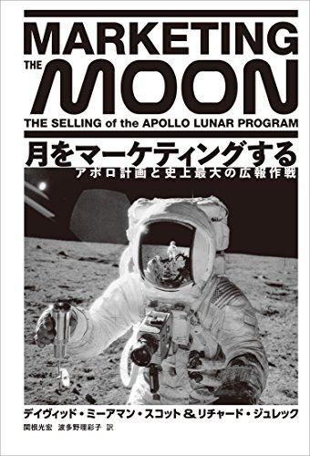 月をマーケティングする アポロ計画と史上最大の広報作戦の詳細を見る