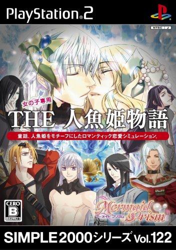 SIMPLE2000シリーズ Vol.122 THE 人魚姫物語 ~マーメイドプリズム~の詳細を見る