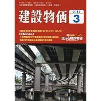 月刊建設物価 2017年 03 月号 [雑誌]