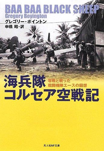 海兵隊コルセア空戦記―零戦と戦った戦闘機隊エースの回想 (光人社NF文庫)
