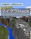 小学高学年?中学生のためのPythonマイクラHack - ゲームからプログラミングをはじめよう。 - 第1章 -