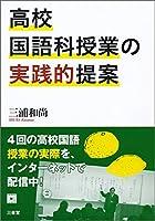 高校国語科授業の実践的提案