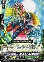 ホリーホックナイト C ヴァンガード 討神魂撃 g-bt04-102