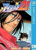 アイシールド21 28 (ジャンプコミックスDIGITAL)