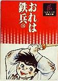 おれは鉄兵〈16〉 (1978年) (ちばてつや漫画文庫)