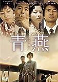 青燕-あおつばめ- [DVD]