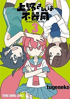 [tugeneko]の上野さんは不器用 3 (ヤングアニマルコミックス)