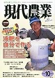 現代農業 2011年 10月号 [雑誌]