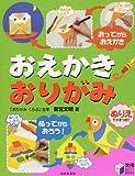 おえかきおりがみ―ぬりえ下がきつき!! (実用BEST BOOKS)