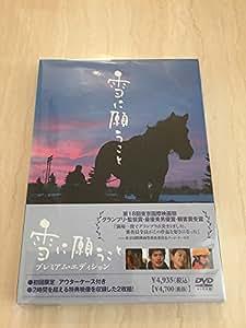 雪に願うこと プレミアム・エディション [DVD]