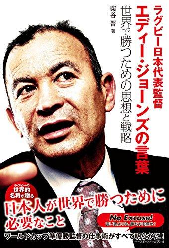 ラグビー日本代表監督エディー・ジョーンズの言葉—世界で勝つための思想と戦略