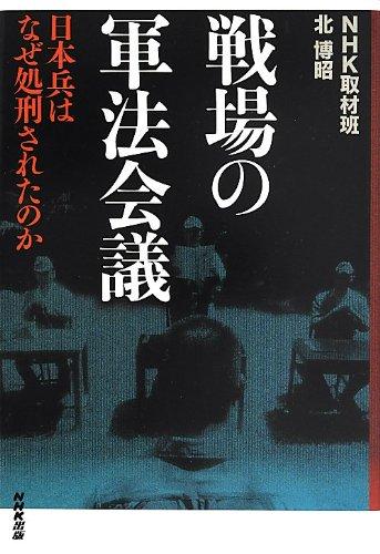 戦場の軍法会議 日本兵はなぜ処刑されたのかの詳細を見る