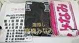 AKB48 二本柱の会[グッズ]3点セット32ndシングル選抜Tシャツ+高橋みなみ 激推しポロシャツ(XL)+ジャガードマフラータオル