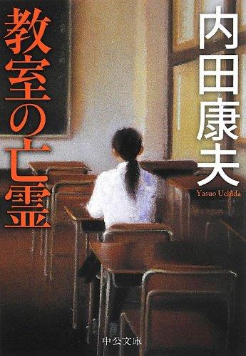 教室の亡霊 (中公文庫)
