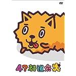 47都道府犬 [DVD]