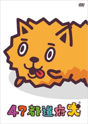 47都道府犬 [DVD]の詳細を見る