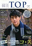 韓流 T.O.P 2010年 03月号-コ・ス/イ・ビョンホン/チャン・グンソク