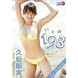 久松郁実「193」for Kindle アイドルニッポン