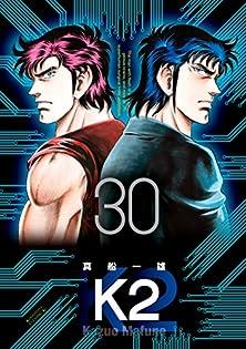 [真船一雄] K2 第01-30巻