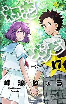 [峰浪りょう]の初恋ゾンビ(17) (少年サンデーコミックス)