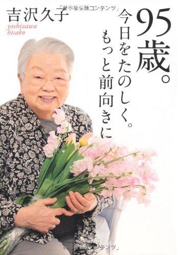 95歳。今日をたのしく。もっと前向きにの詳細を見る
