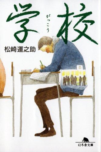 学校 (幻冬舎文庫)の詳細を見る