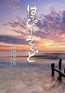 [大津秀一x魚戸おさむ] はっぴーえんど 第01-03巻