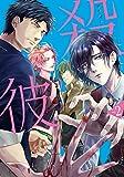 殺彼-サツカレ-(2) (BUNCH COMICS)