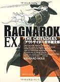 ラグナロクEX.―THE OUTSIDERS (角川スニーカー文庫)