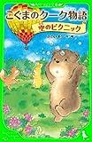 こぐまのクーク物語 空のピクニック<こぐまのクーク物語> (角川つばさ文庫)