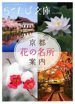 京都花の名所案内 (らくたび文庫)の詳細を見る