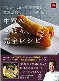 「Wakiya一笑美茶樓」脇屋友詞のおいしい理由。中華のきほん、完全レシピ (一流シェフのお料理レッスン) 画像