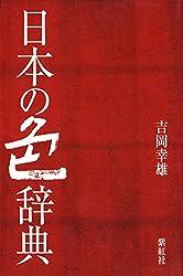 日本の色辞典 紫紅社刊