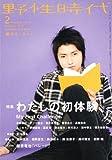 野性時代 第75号  KADOKAWA文芸MOOK  62331-77 (KADOKAWA文芸MOOK 77)
