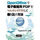 OpenOfficeで電子書籍用PDFをマルチレイアウトして書き出す方法